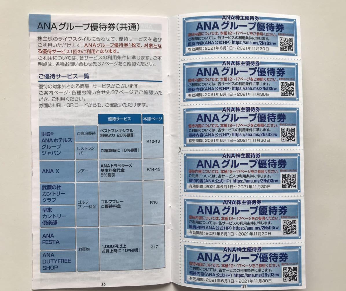 [未使用] 株主優待券 ANAグループ優待券 ANAグループ 全日空_画像2