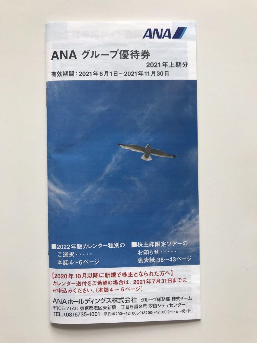 [未使用] 株主優待券 ANAグループ優待券 ANAグループ 全日空_画像1