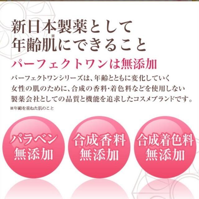 【送料無料】 パーフェクトワン モイスチャージェル  新日本製薬 75g 4個【新品・未使用】