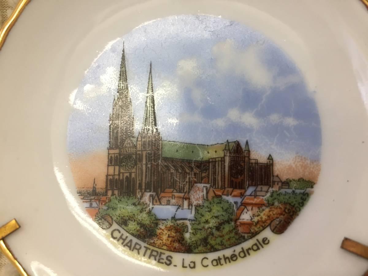飾り皿 インテリア リモージュ フランス製 シャルトル大聖堂 リモージュ磁器 リモージュ焼 Porcelaine de Limoges 小皿 アンティーク風_画像2