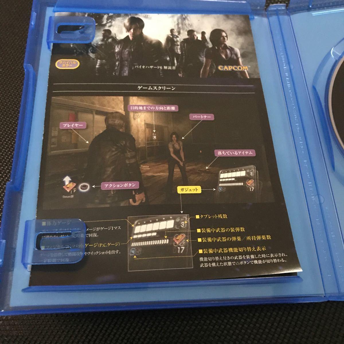 PS4 ソフト バイオハザード6