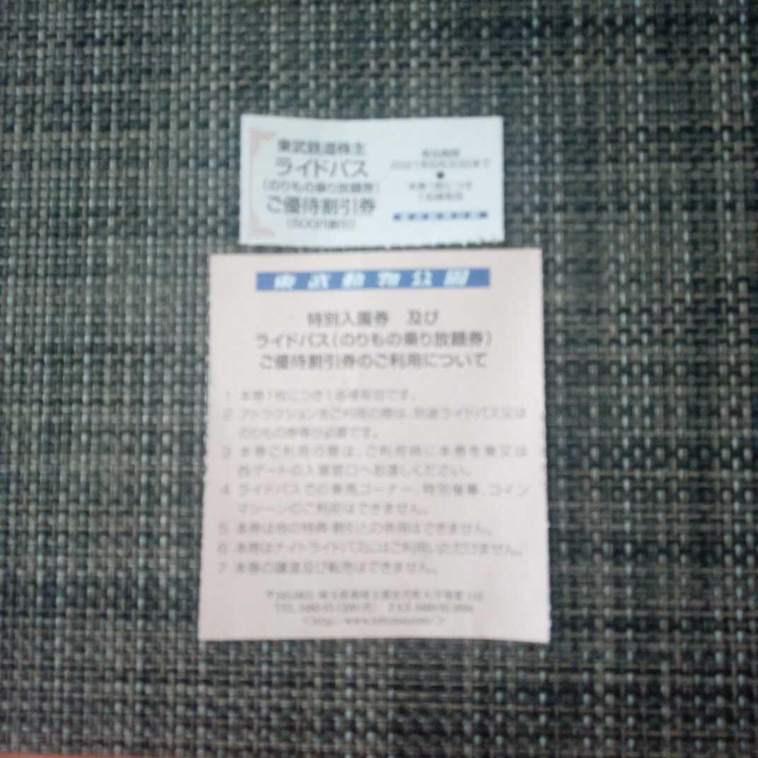 2021年6月30日まで**特別入園券は付属しません**東武鉄道株主/東武動物公園◆ライドパス 1名様分 ご優待割引券_画像1