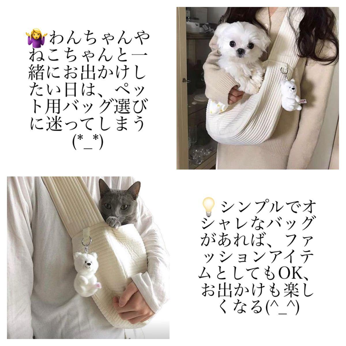 ペットバッグ ペットキャリー 小型犬 猫用バッグスリング抱っこ紐安全ロープ付き