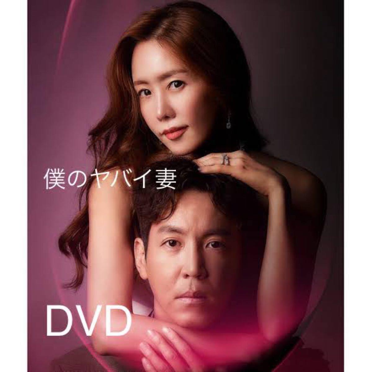 韓国ドラマ 僕のヤバイ妻 DVD『レーベル印刷有り』全話
