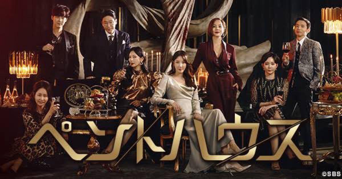 韓国ドラマ ペントハウス DVD『レーベル印刷有り』全話