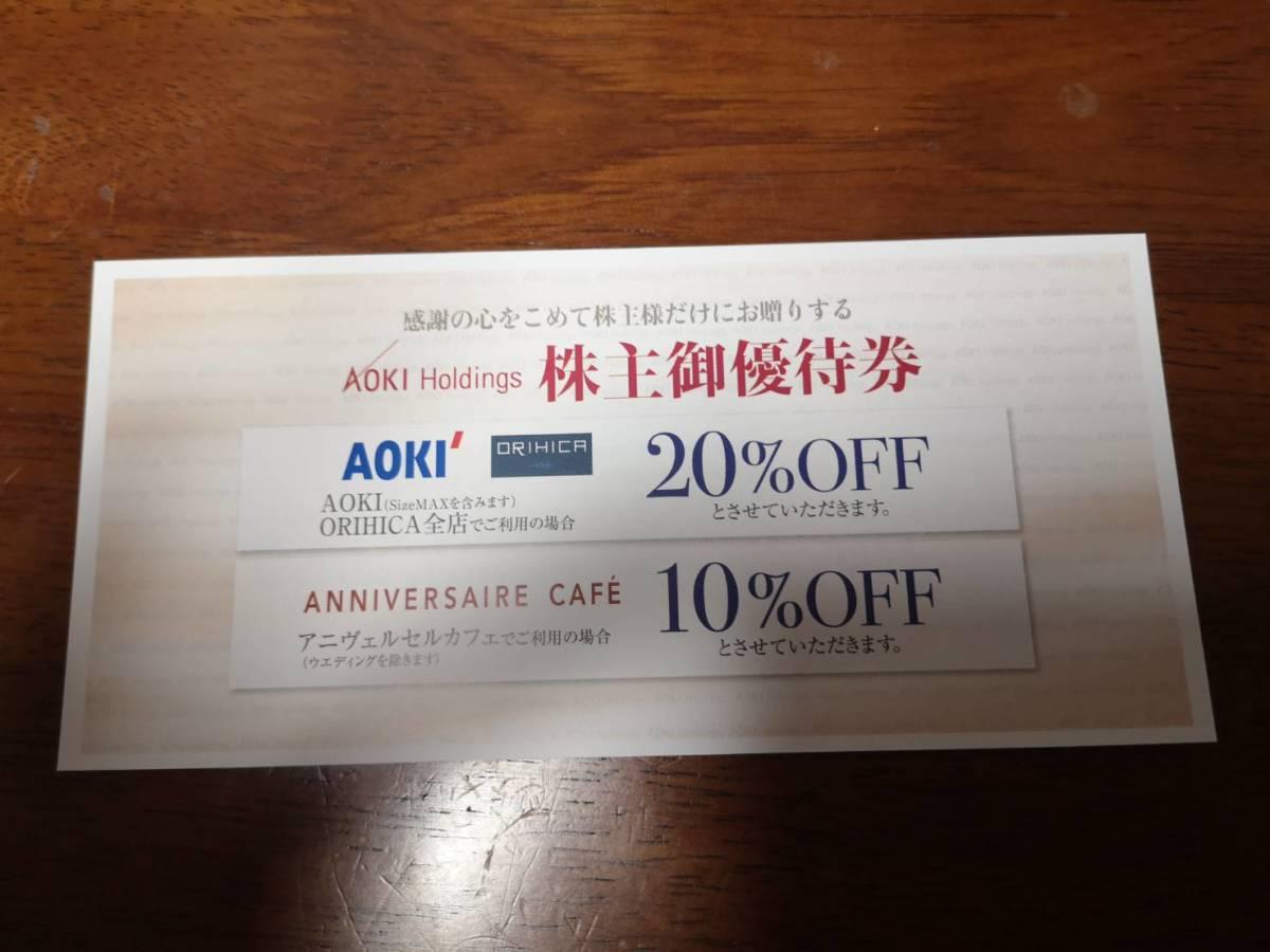 AOKI(20%割引券) 株主優待券_画像1
