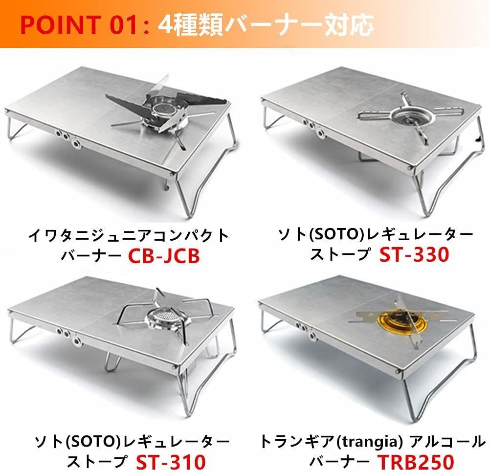 遮熱テーブル シングルバーナー用 一台多役 キャンプ テーブル 折り畳み アルミニウム合金 4種類バーナー対応