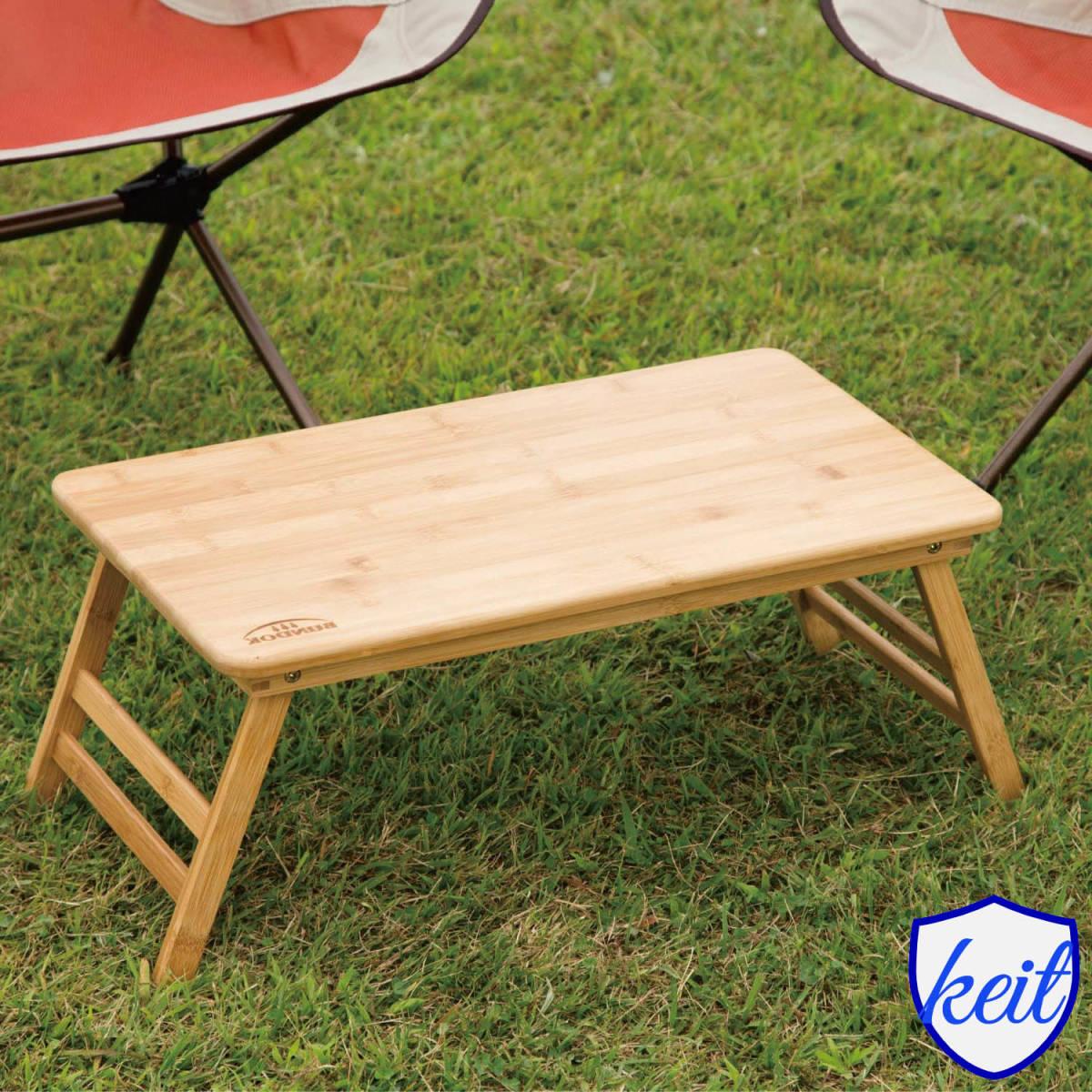 キャンプ テーブル 50cm 軽量 コンパクト アウトドア用 バンブー素材