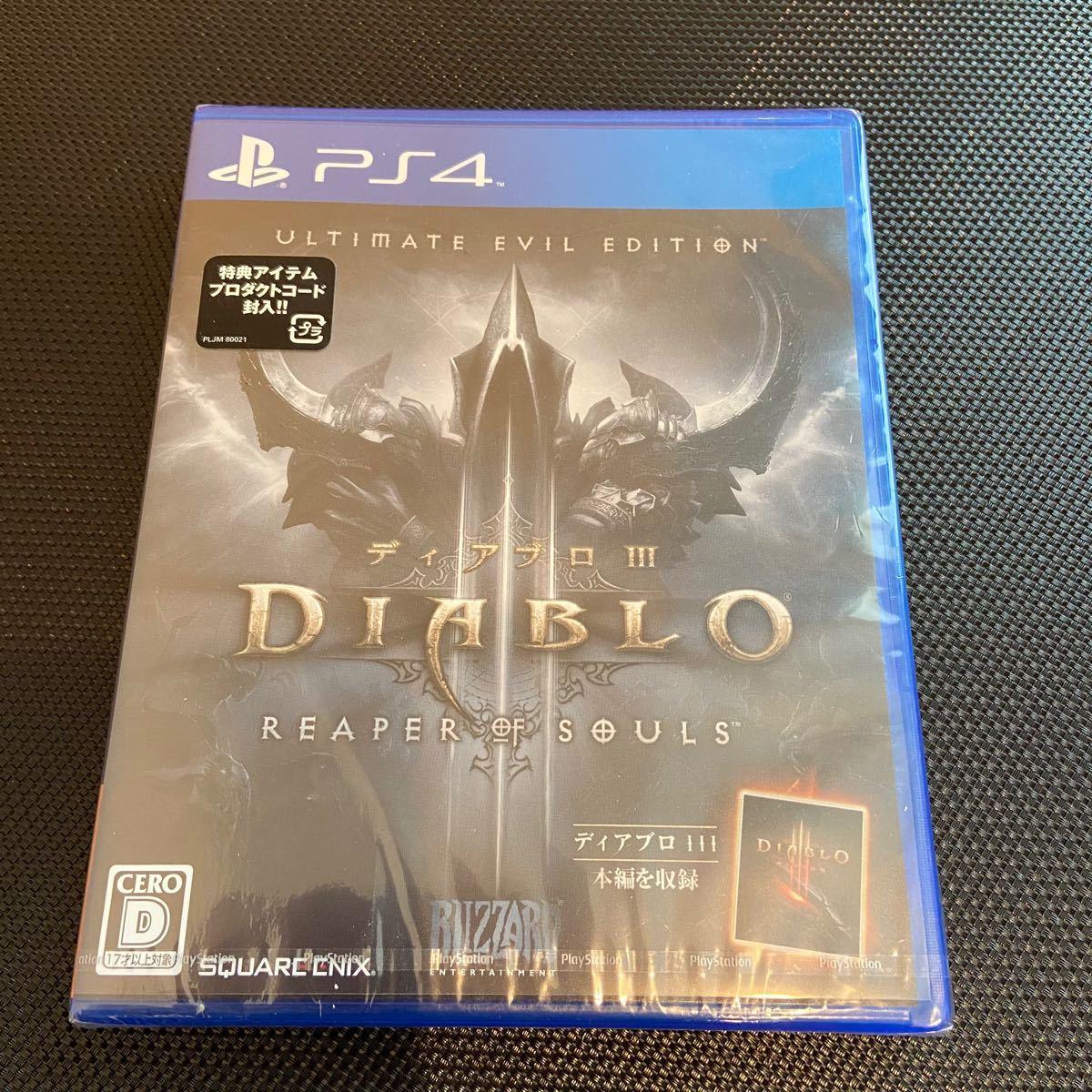 PS4ソフト 新品未開封 ディアブロ3 リーパー オブ ソウルズ アルティメット イービル エディション