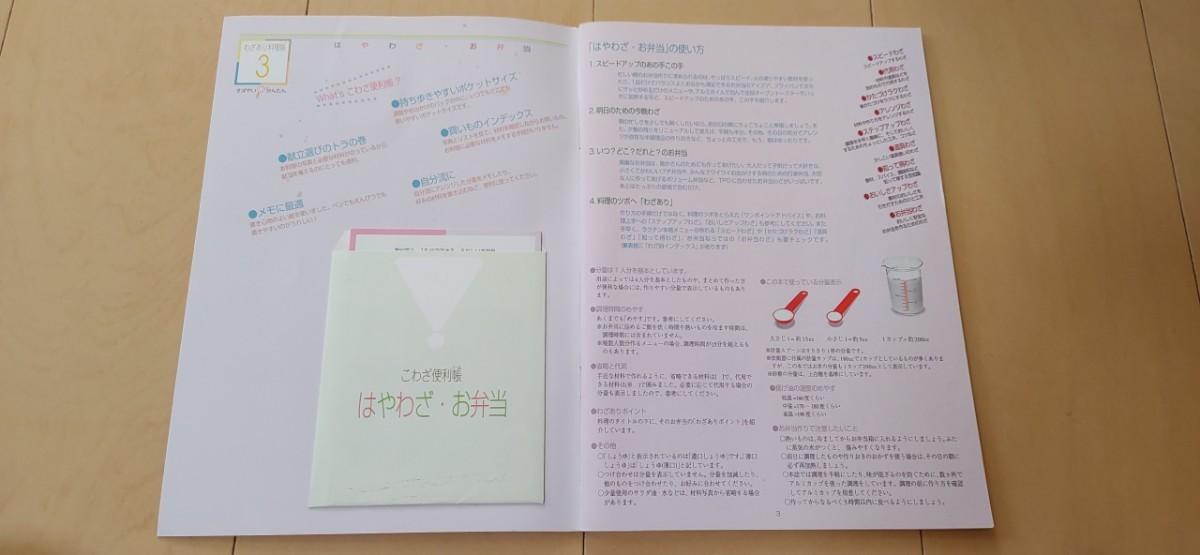 料理本 (はやわざ・お弁当)