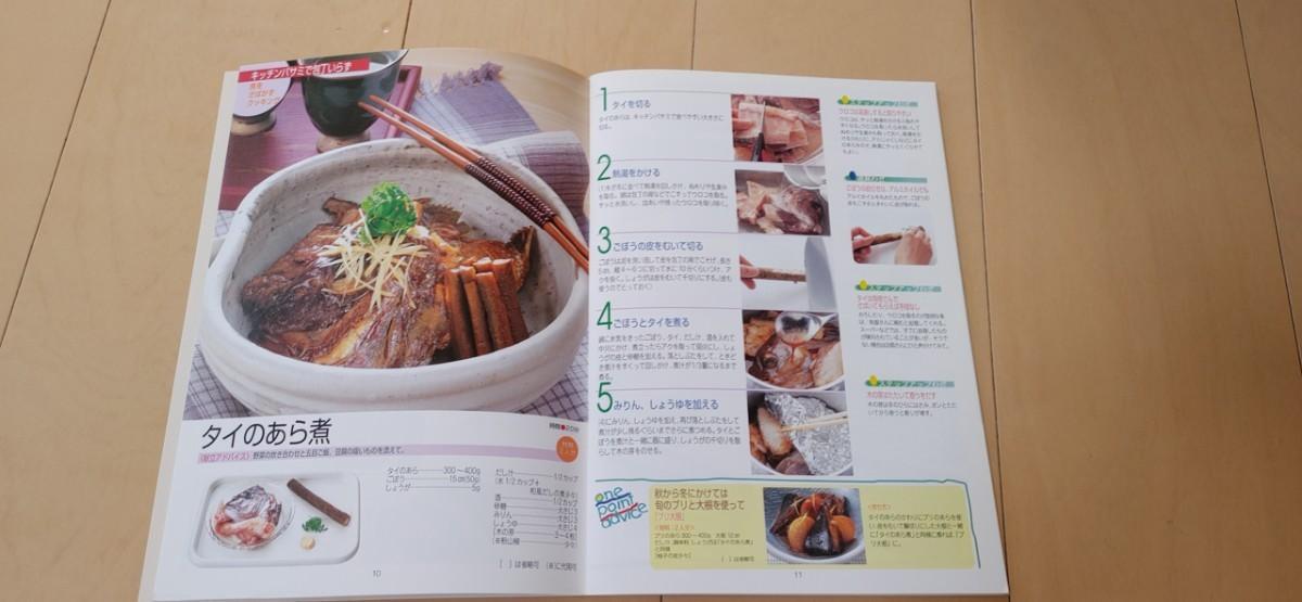 料理本 (らくらく魚料理)
