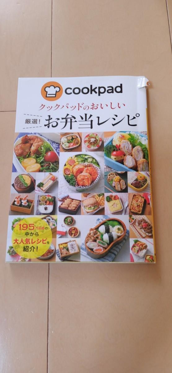 料理本 (COOKPADお弁当レシピ)