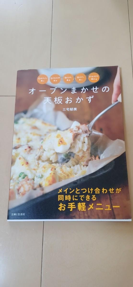 料理本 (オーブンまかせの天板おかず)