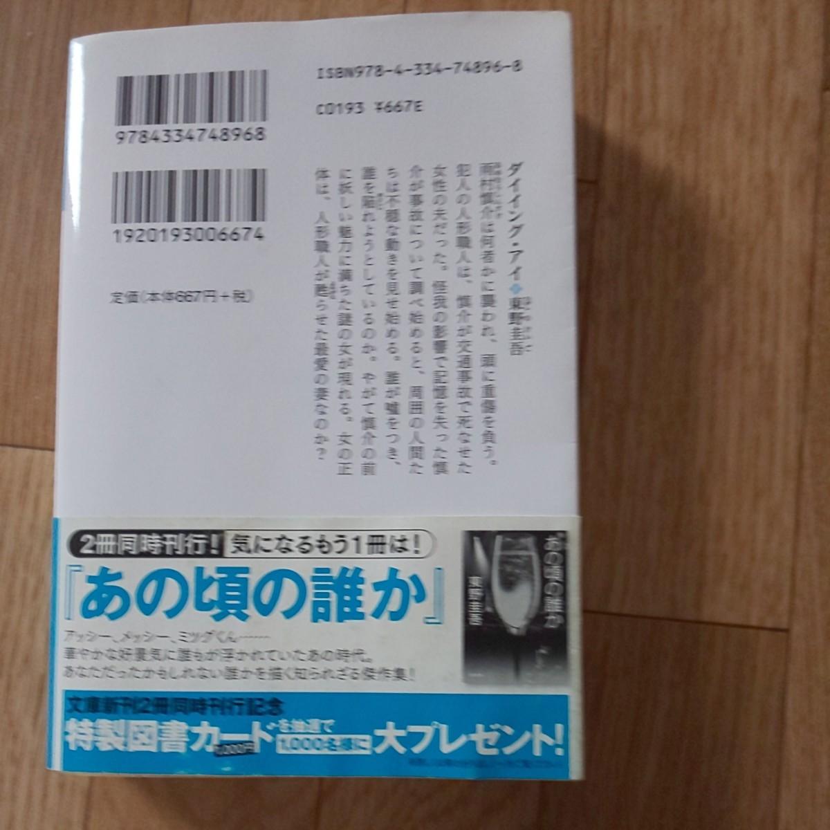 東野圭吾 文庫本