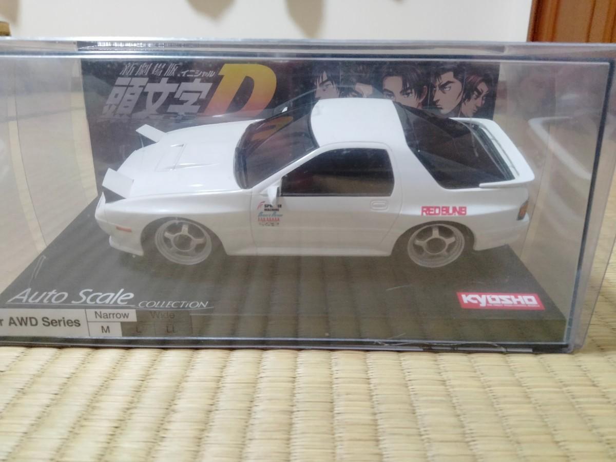 京商ミニッツ ボディ オートスケール 頭文字D  RX-7 FC3S