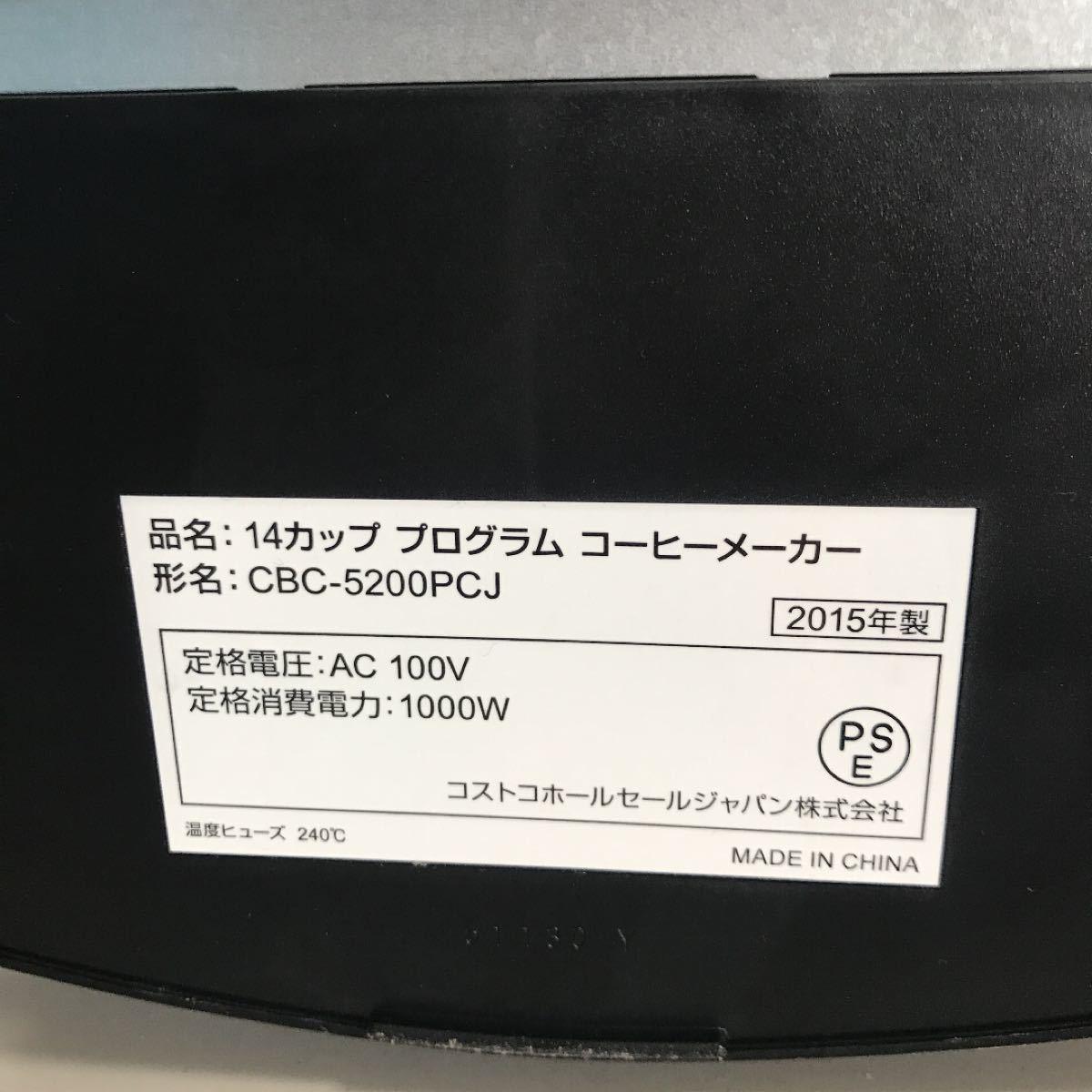 クイジナート 全自動コーヒーメーカー CBC-5200PCJ コストコ