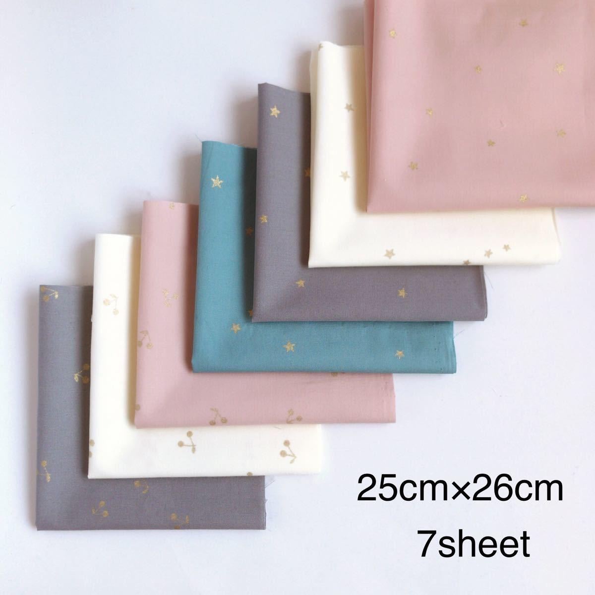 カットクロス 7枚 生地*チェリー 3色*星降るブロード 4色 くすみカラー はぎれ 小物作り ハンドメイド