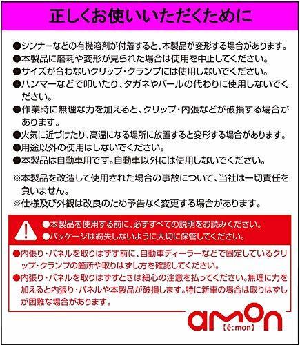 【Amazon.co.jp 限定】エーモン 内張りはがし ポリプロピレン製ソフトタイプ (1427)_画像6