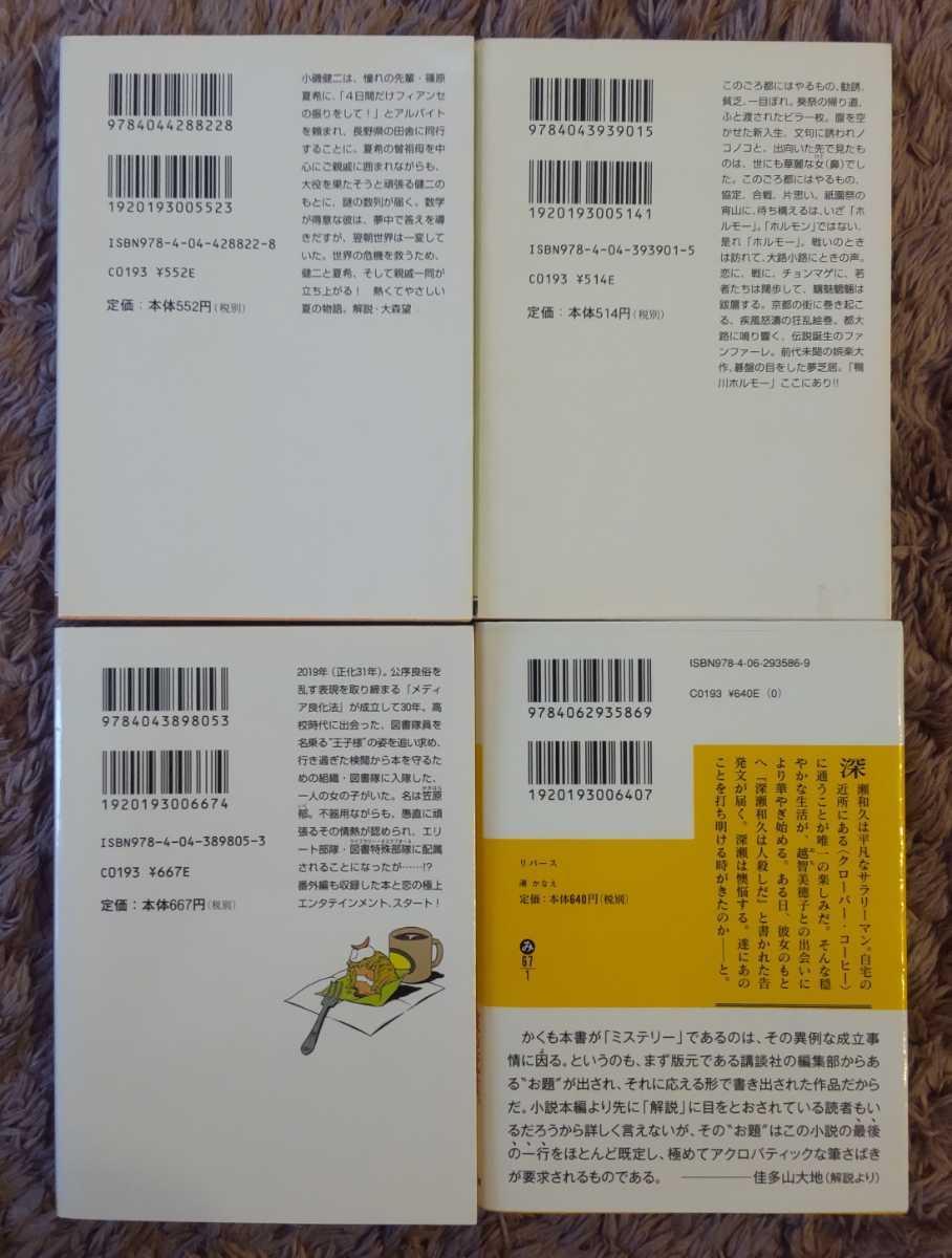 小説4冊セット 文庫本