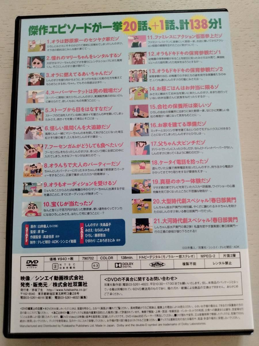 【DVD】TVシリーズクレヨンしんちゃん 嵐を呼ぶイッキ見20!!! 頑張れ!!オラのヒーロー・アクション仮面編(マンガつき)【送料無料!!】