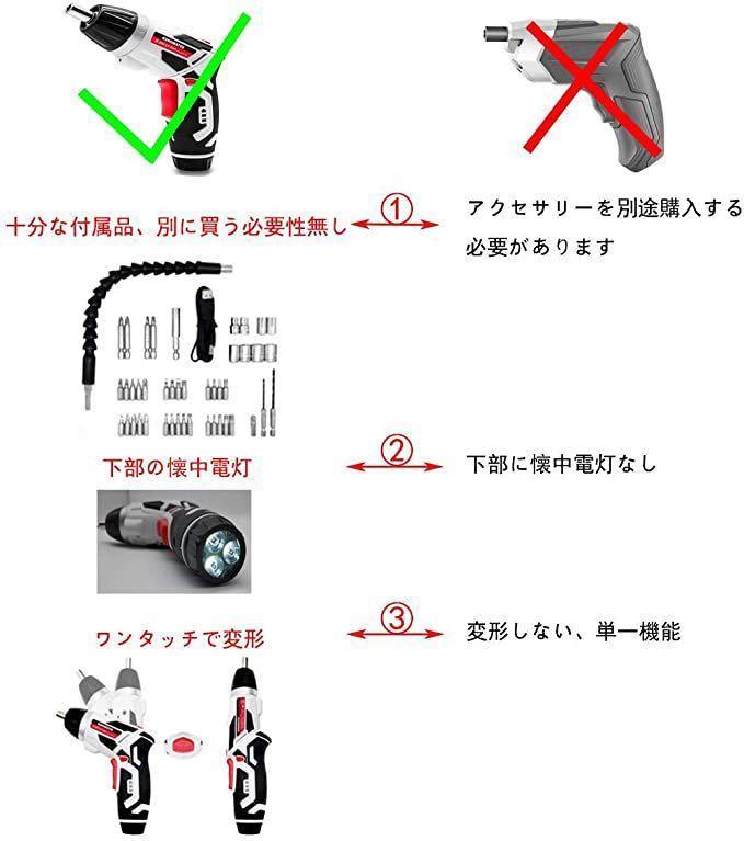 新品電動ドライバー 電動ドリル 44本ビット1本延長棒 正逆転切り替え トルク調整可 LEDライト付き USB充電ケLGT5_画像3