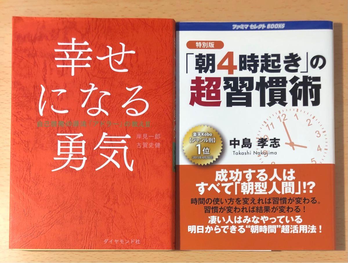 人気自己啓発書 2冊セット c