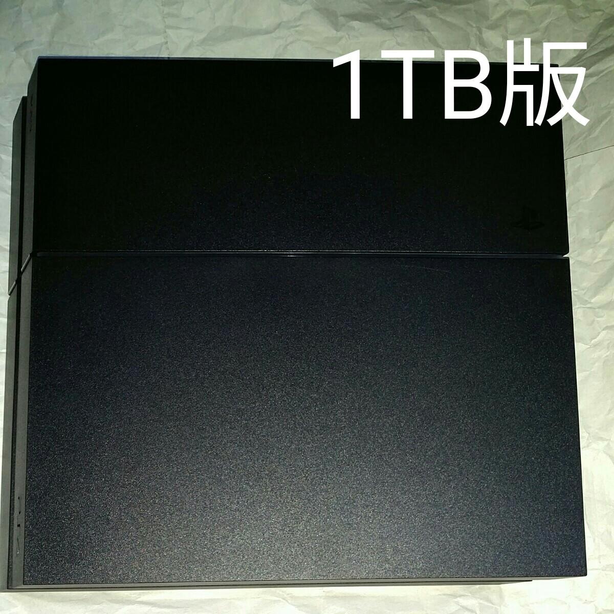 動作確認済み PS4 CUH-1200B 物理ボタン 黒 本体 1TB版