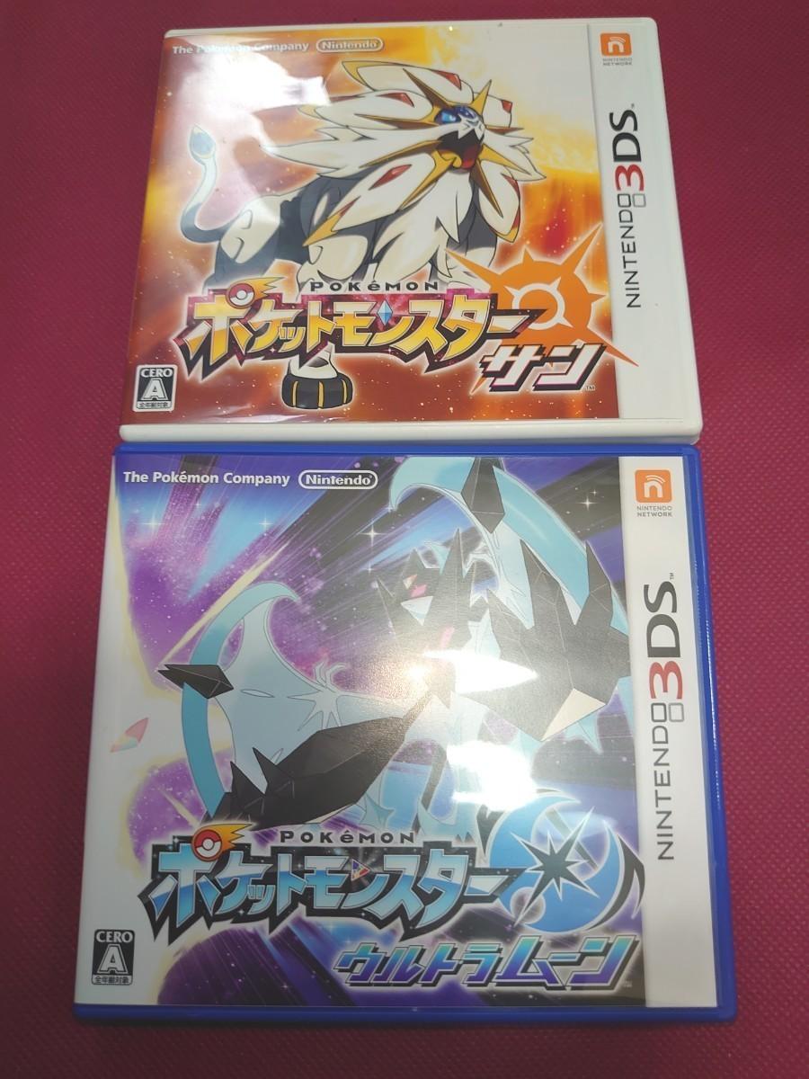 ポケットモンスターウルトラムーン ポケットモンスターサン 3DSソフト