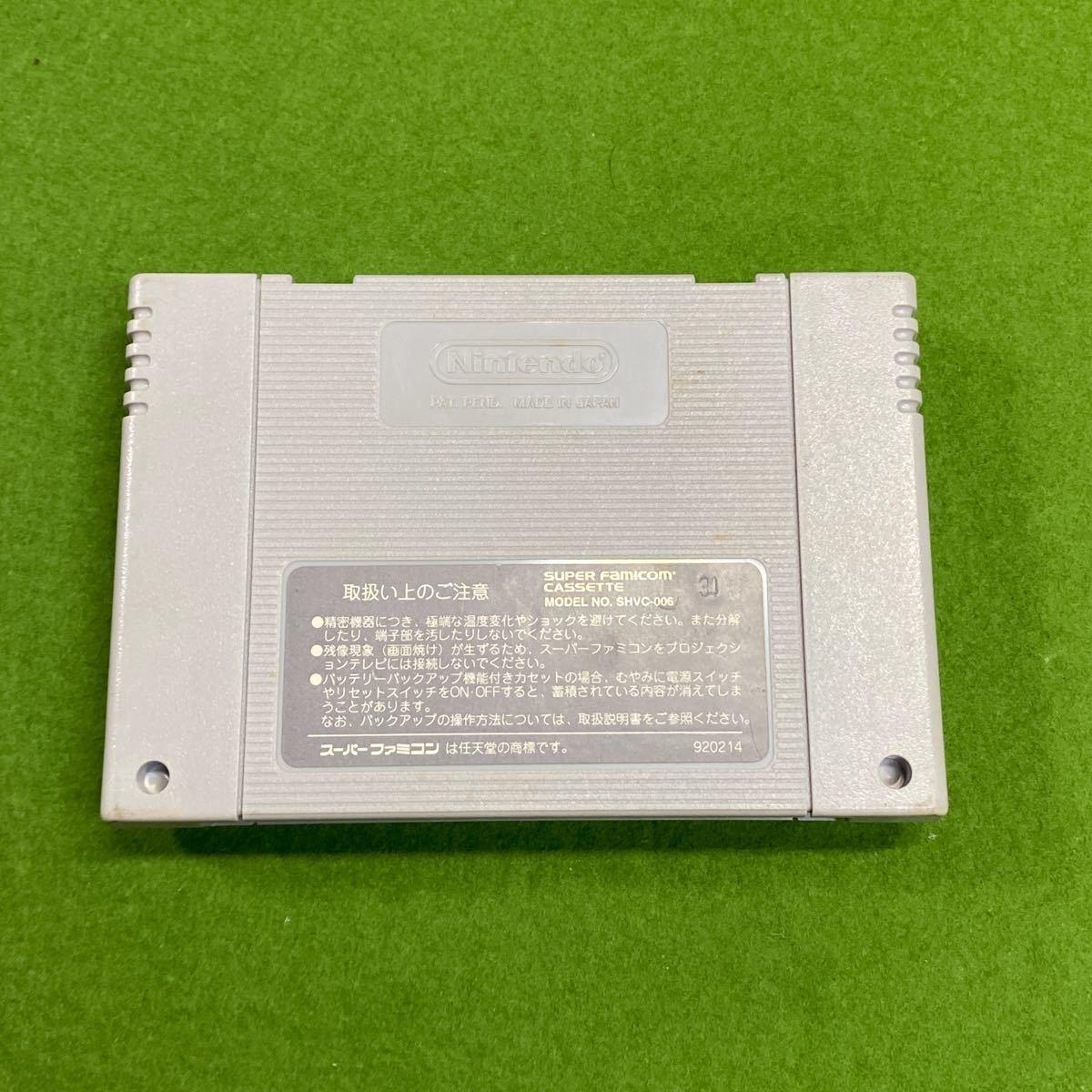 極美品 電池交換済み 46億年物語 送料無料 レア ソフト スーパーファミコン カセット レトロゲーム SFC 中古 動作確認済み