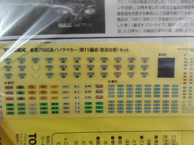 TOMIX 92960 名鉄7000系 パノラマカー 第11編成 復活白帯 鉄道模型 トミックス コレクション G-3_画像4