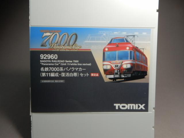 TOMIX 92960 名鉄7000系 パノラマカー 第11編成 復活白帯 鉄道模型 トミックス コレクション G-3_画像3