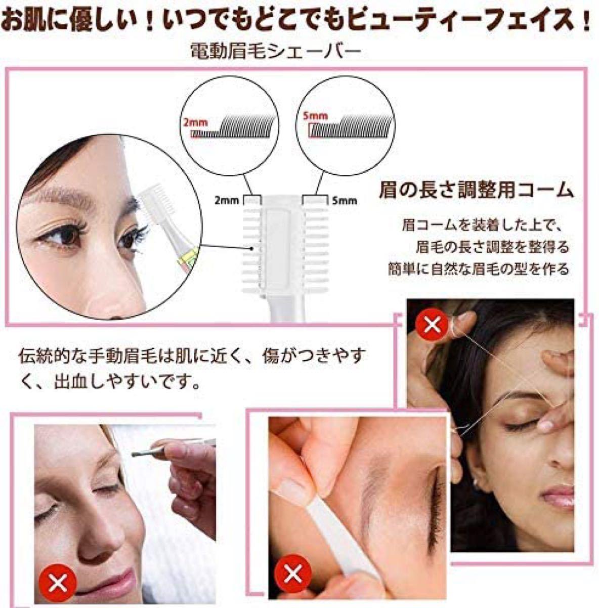新品 眉毛シェーバー 眉毛カッター 充電式 電動 ユコーム付き 水洗い可能