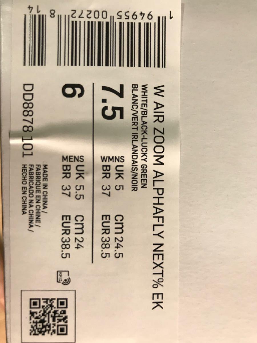 【新品未使用】ナイキ ズームエア アルファフライ ネクスト% エリウド24.5cm