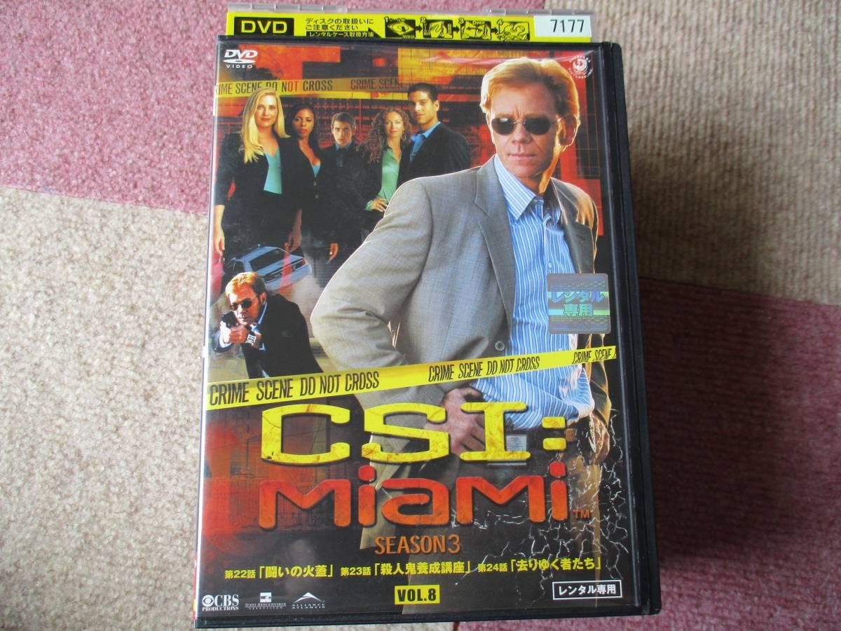 【DVD】CSI Miami SEASON3  全8巻  レンタル落ち