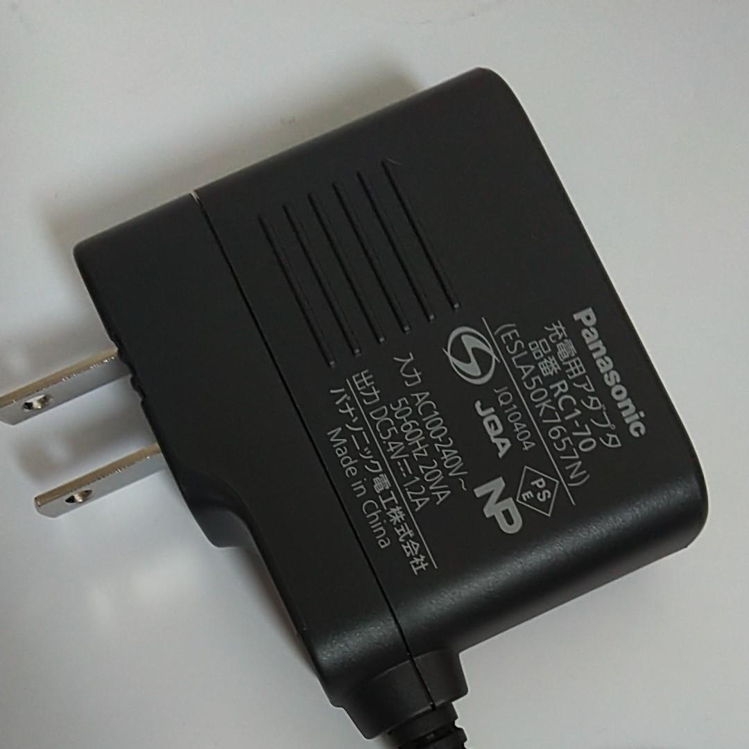 パナソニックシェーバー用 ACアダプタRC1-70