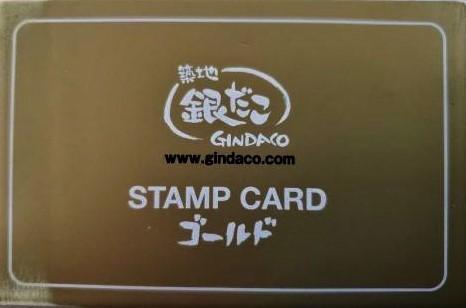銀だこ 1舟引換券+ゴールド スタンプカード _画像2