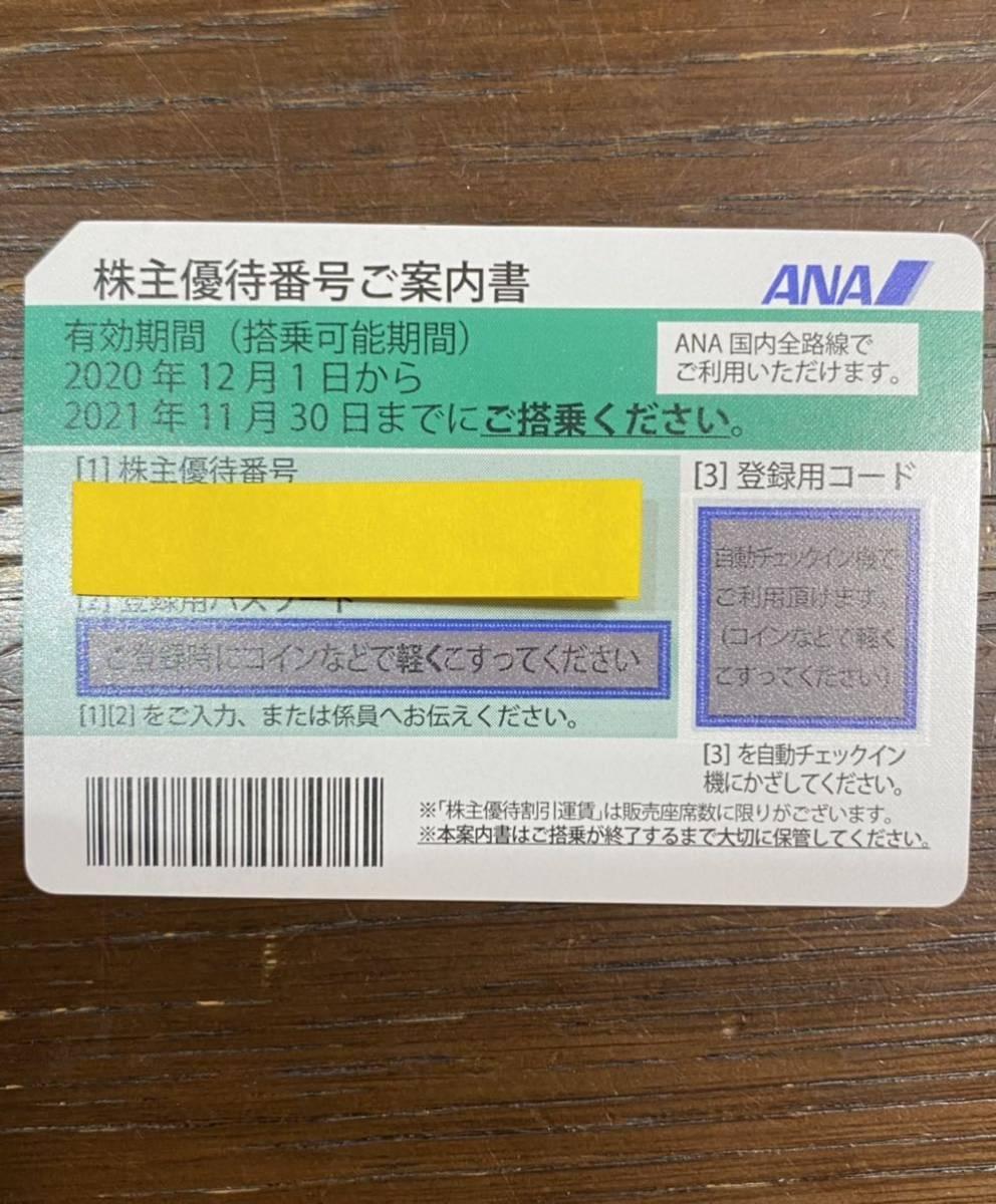 ANA 全日空 株主優待券 有効期限2021/11/30_画像1