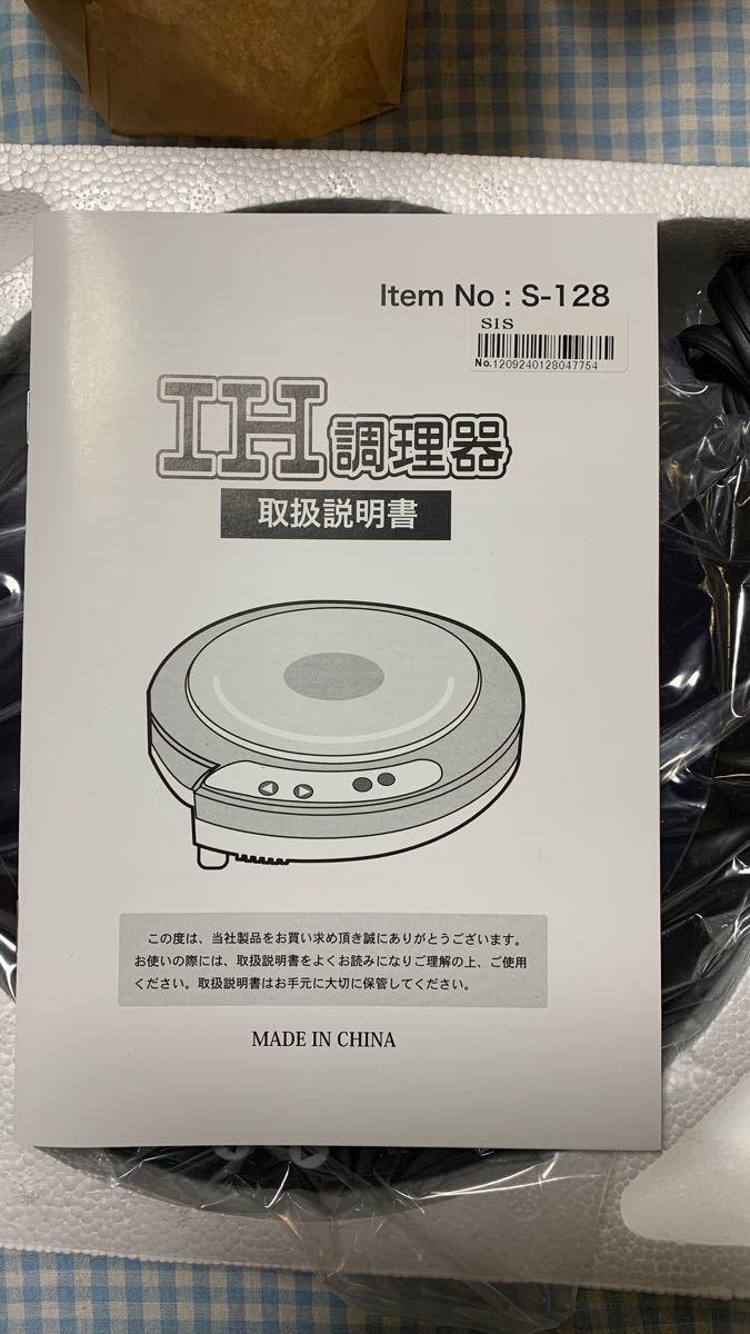 IH調理器 IHコンロ S-128