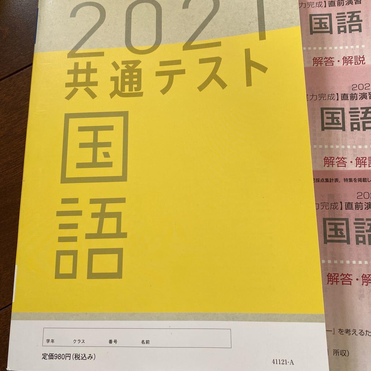 2021 共通テスト 国語 7回分 実力完成 直前演習 ベネッセ