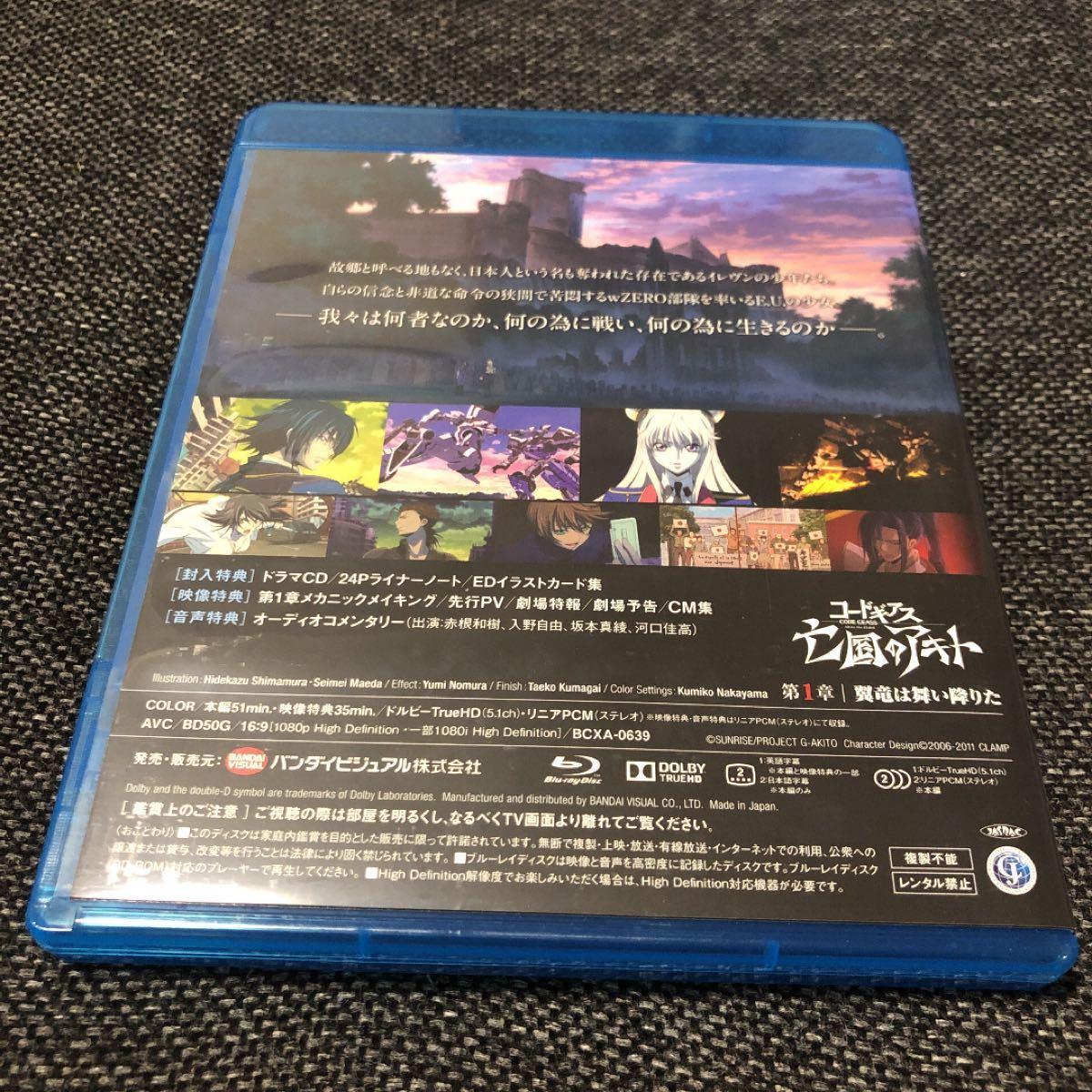 コードギアス亡国のアキト 第1章 Blu-ray