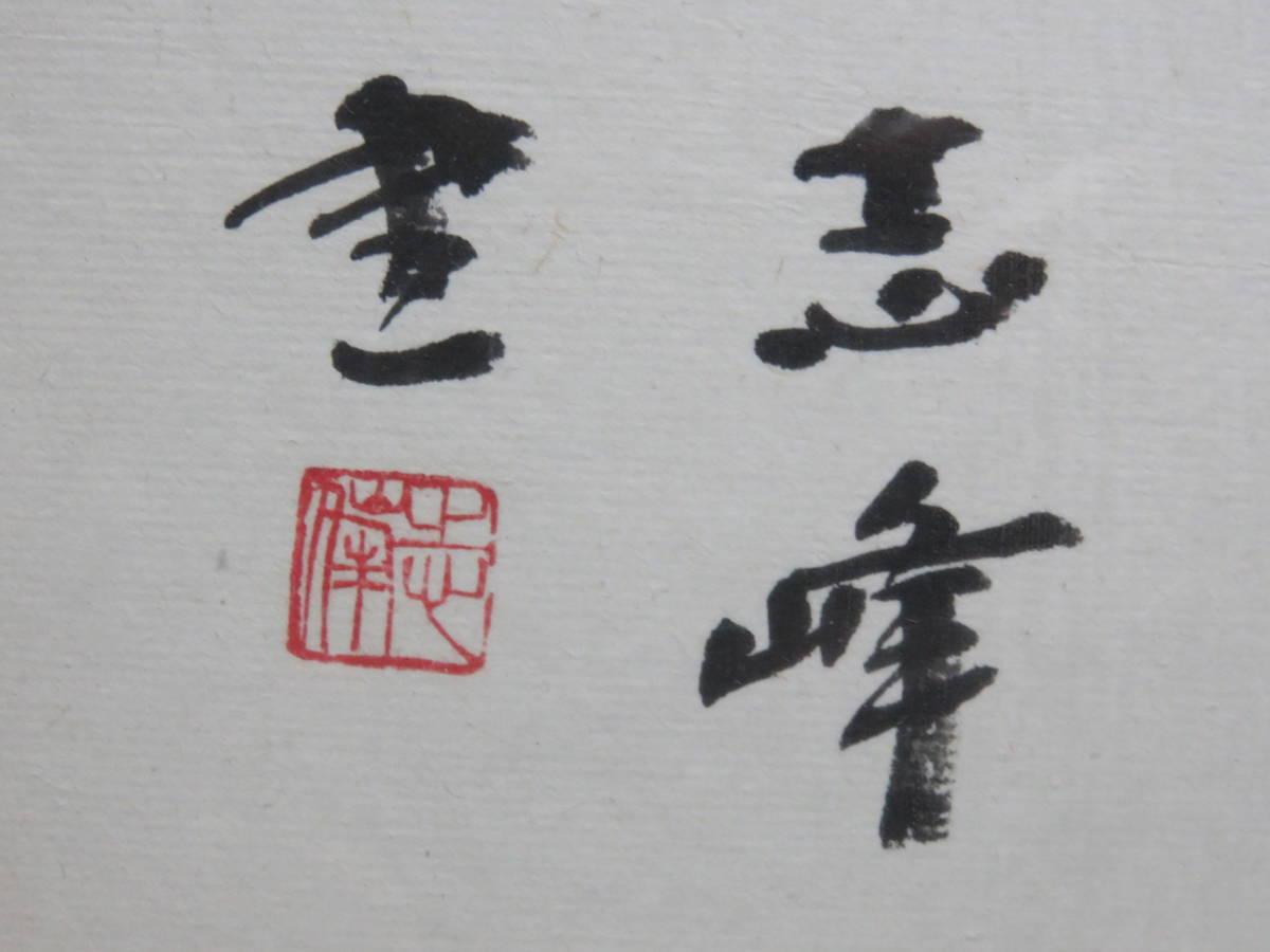 [OY063]志峰「焚香看道書」 中国 書道 美術品 骨董 書 現状販売_画像4