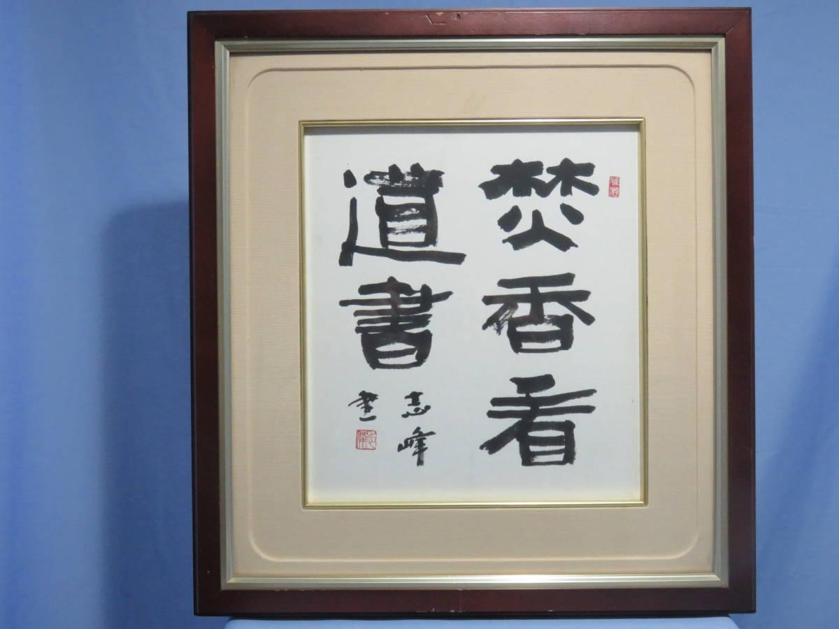 [OY063]志峰「焚香看道書」 中国 書道 美術品 骨董 書 現状販売_画像2