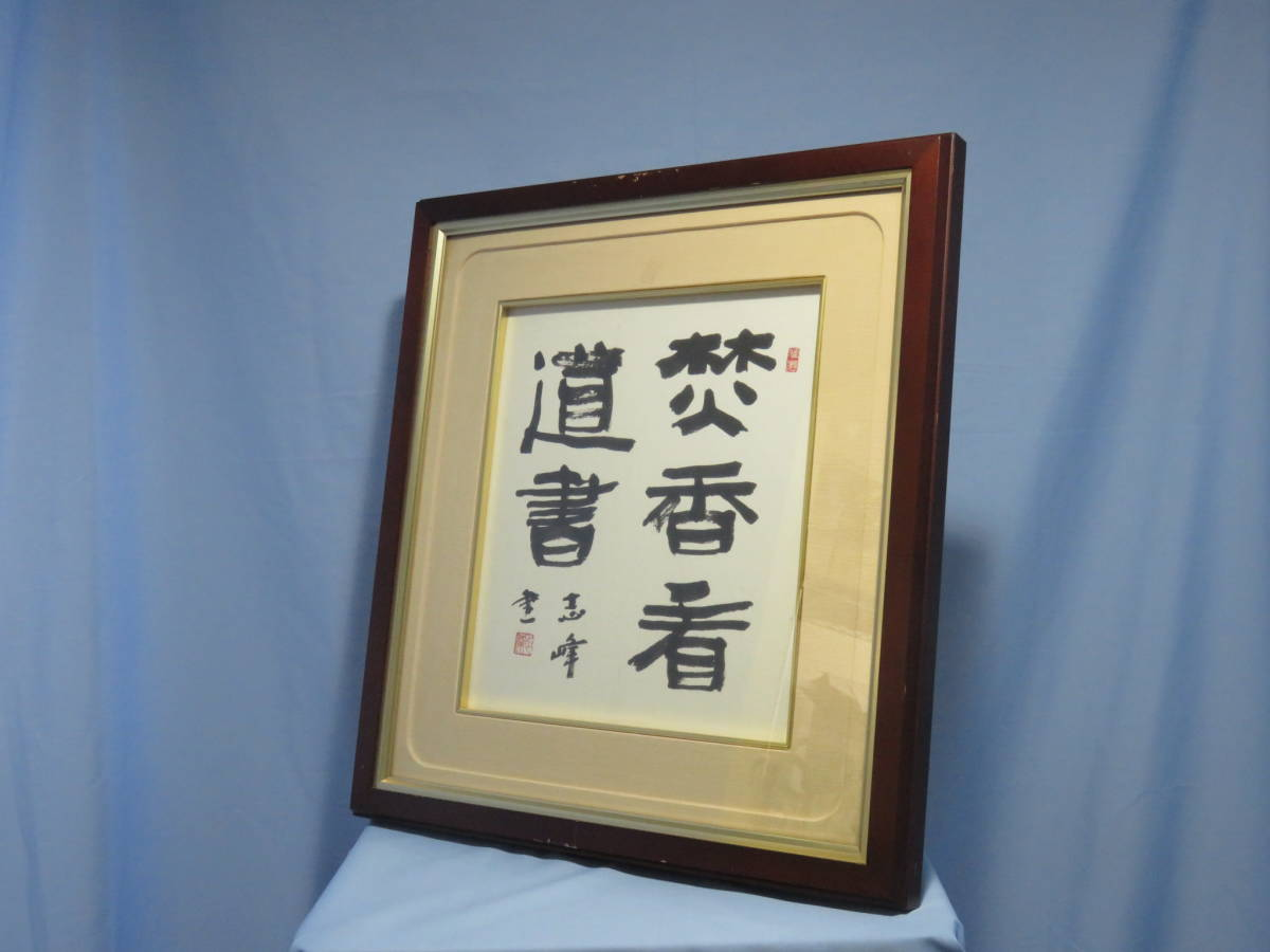 [OY063]志峰「焚香看道書」 中国 書道 美術品 骨董 書 現状販売_画像6