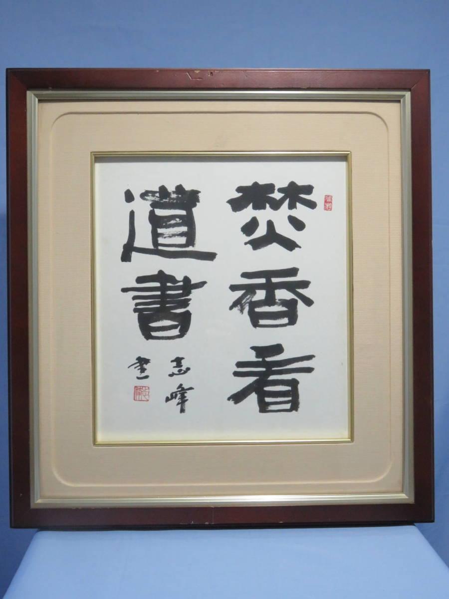 [OY063]志峰「焚香看道書」 中国 書道 美術品 骨董 書 現状販売_画像1