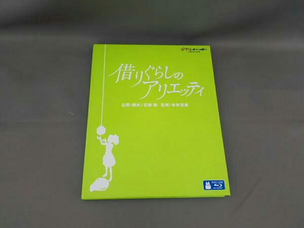 借りぐらしのアリエッティ(Blu-ray Disc) グッズの画像