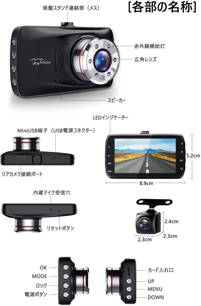 ドライブレコーダー 前後カメラ Sonyセンサー&赤外線暗視ライト. 1296PフルHD高画質 170度広角視野 操作簡単 高速起動 駐車監視 常時録画_画像8