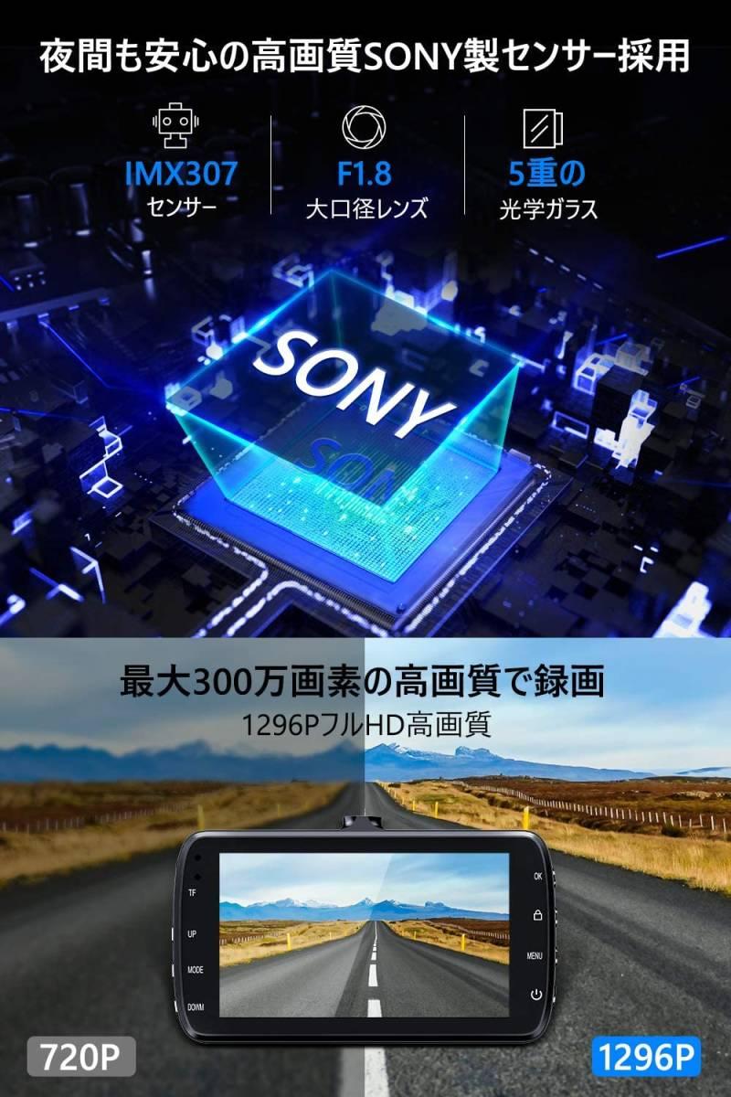ドライブレコーダー 前後カメラ Sonyセンサー&赤外線暗視ライト. 1296PフルHD高画質 170度広角視野 操作簡単 高速起動 駐車監視 常時録画_画像5