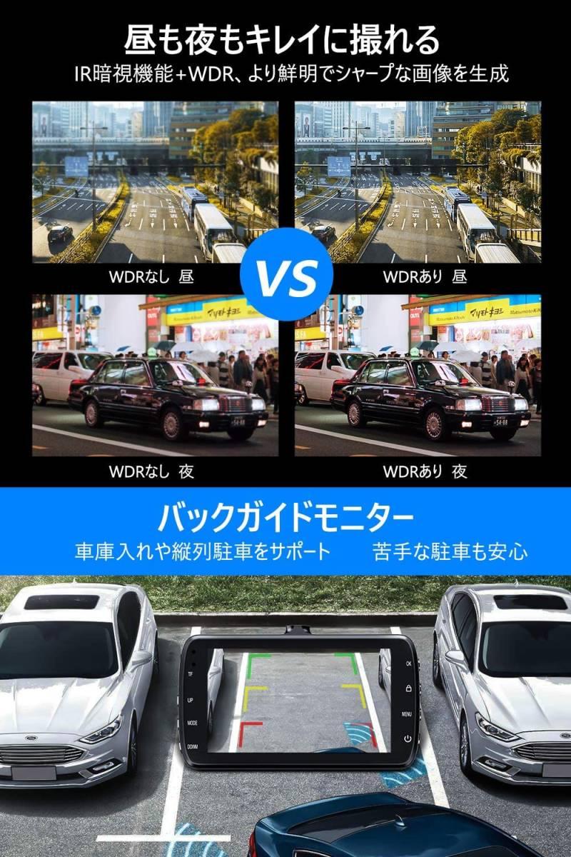 ドライブレコーダー 前後カメラ Sonyセンサー&赤外線暗視ライト. 1296PフルHD高画質 170度広角視野 操作簡単 高速起動 駐車監視 常時録画_画像3
