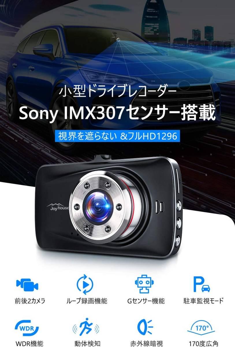 ドライブレコーダー 前後カメラ Sonyセンサー&赤外線暗視ライト. 1296PフルHD高画質 170度広角視野 操作簡単 高速起動 駐車監視 常時録画_画像4