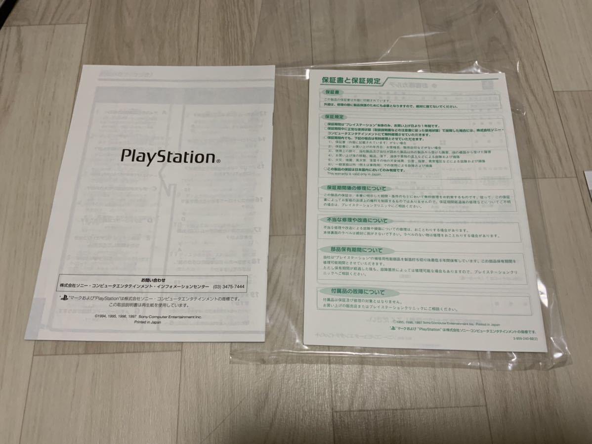 プレイステーション(PS1) 本体(SCPH-7000)の取扱説明書 書類一式 SONY 取説 ソニー